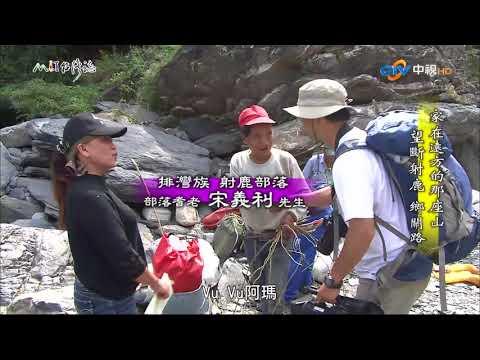 台灣-MIT台灣誌-EP 0657-家在遠方的那座山 望斷射鹿 鄉關路