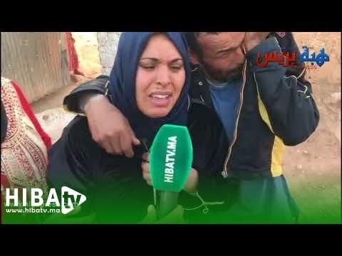 شهادة حية ومؤثرة لابنة ضحية فاجعة سيدي بوعلام اقليم الصويرة #1