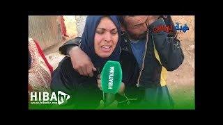 شهادة حية ومؤثرة لابنة ضحية فاجعة سيدي بوعلام اقليم الصويرة 3.18 MB
