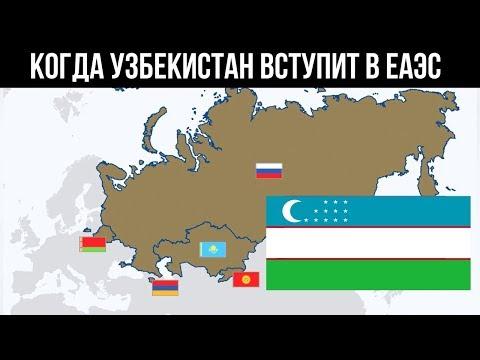 Что удерживает Узбекистан от присоединения к ЕАЭС  - мнение