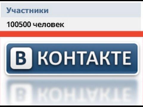 Как создать группу в Вконтакте бесплатно. Раскрутка группы и накрутка подписчиков! Урок 14 из 26.