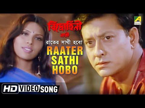 Raater Sathi Hobo  - Purnima - Bengali Movie Bidrohini Naari In Bengali Movie Song video