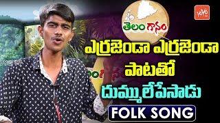 Errajenda Errajenda Enniyallo Folk Song | Telugu Folk Songs 2018 | Telanganam