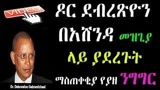 Ethiopia : ዶር ደብረጽዮን  በአሸንዳ መዝጊያ  ላይ ያደረጉት   ማስጠቀቂያ የያዘ ንግግር