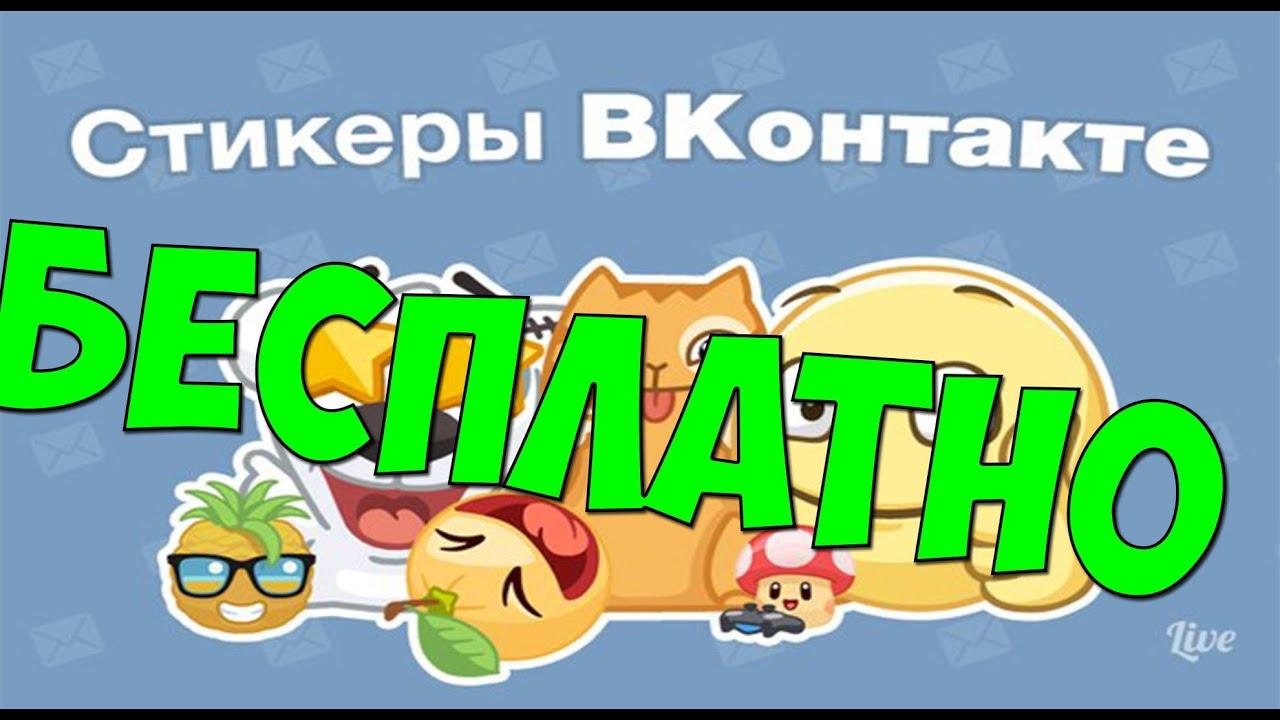 Стикеры Для Вк Яндекс Браузер