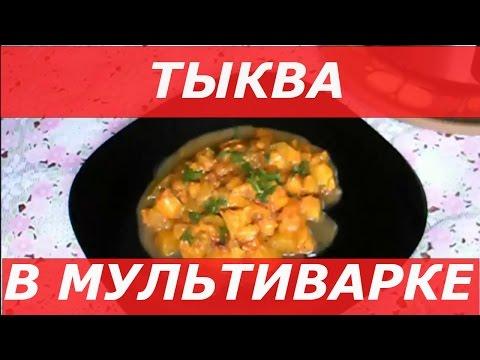 Мультиварке рецепты быстро и вкусно