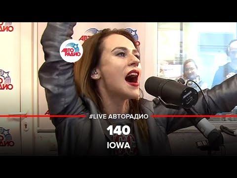 IOWA - 140 (#LIVE Авторадио)