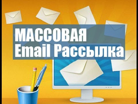 Email рассылка, массовая рассылка писем через ePochta Mailer
