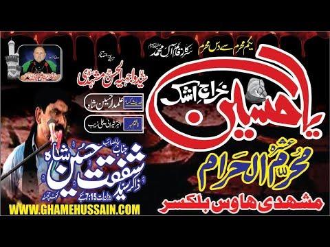 Live Ashra Muharram....... 6Muharram 2019.....Mushadi Hous Balkassar...Chakwal