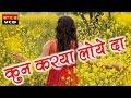 कुन करया लोये दा || Kun Karya Loye Da || Roopa, Vijay || Latest Dogri Song 2017 || PCI Music