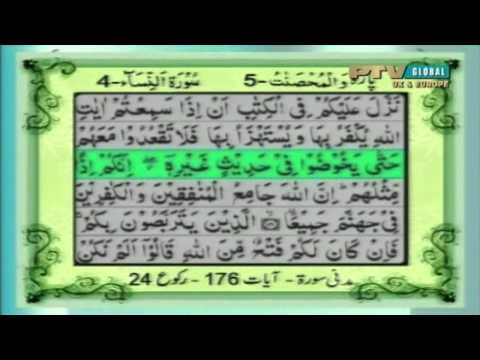 Quran Pak Program 10 Part 2 4  - تلاوت قرآن شریف video