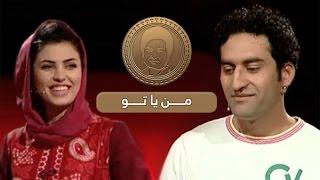 Man Ya Tu With  Hamidullah Rafiqi