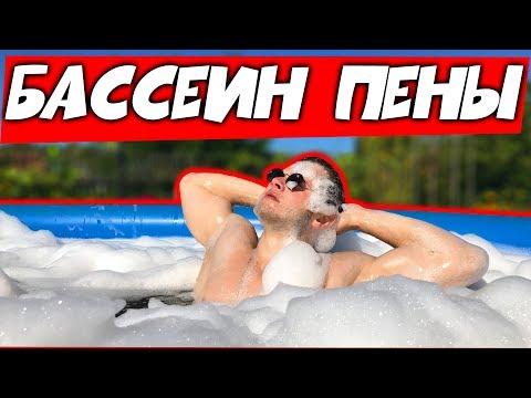 ОГРОМНЫЙ БАССЕЙН С ПЕНОЙ и дюшесом