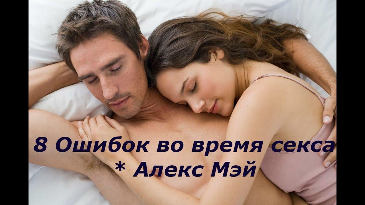 zhenskie-oshibki-v-sekse