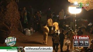 การค้นหา 13 ชีวิตในถ้ำหลวง | 26-06-61 | ข่าวเช้าไทยรัฐ