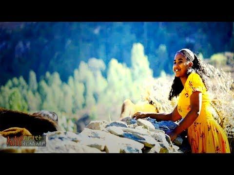 Tirhas Alem - Aseye (ኣሰየ) New Ethiopian Music (Official Video)