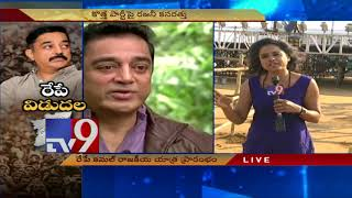 Kamal Haasan political plunge || Kejriwal, Mamata to attend event