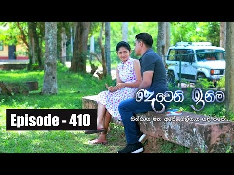 Deweni Inima | Episode 410 31st August 2018