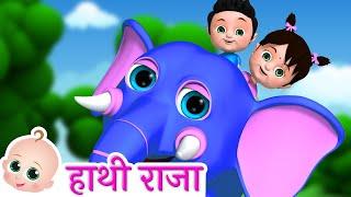 Hathi Raja Kahan Chale   हाथी राजा कहाँ चले   Hindi Rhyme   Hindi Baby Songs