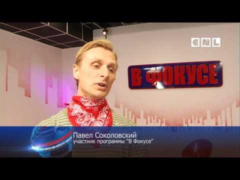"""""""В Фокусе"""" в новом формате CNL NEWS"""