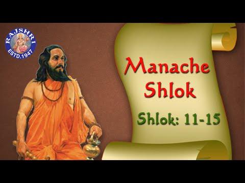 Shri Manache Shlok With Lyrics    Part 11 - 15    Marathi Meditation...