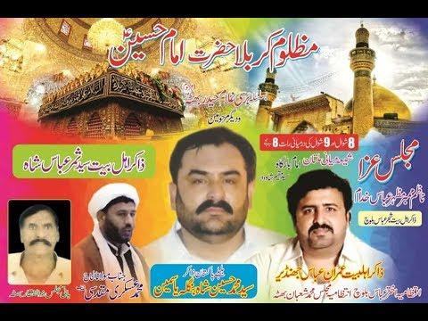 Live Majlis 8 Shawal 2019 I  Imam Bargah Maqeem Shah Wala Shia Miani Multan