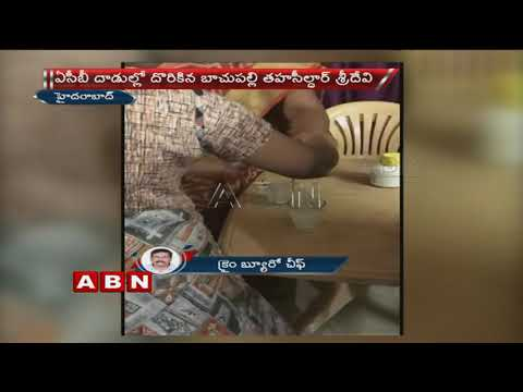Tahsildar Sridevi Caught Red Handed To ACB While Taking Bribe | ABN Telugu