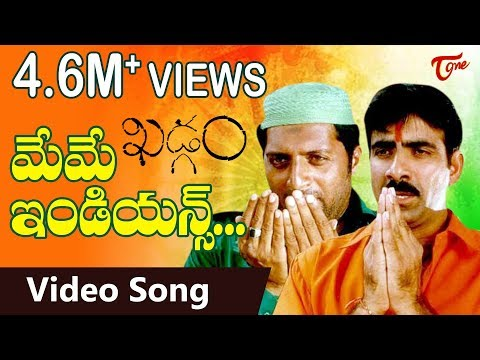 Khadgam Songs - Meme Indians - Ravi Teja - Prakash Raj