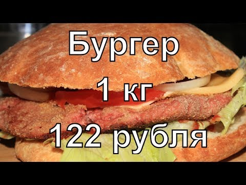 Гигансткий бургер (1кг) за 122 рубля!!! Рецепты нищебродов