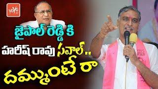 Harish Rao Challenges Jaipal Reddy | TRS Manifesto | CM KCR | Congress