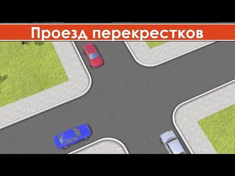 Проезд перекрестков видео для начинающих / Правила проезда перекрестков видео уроки