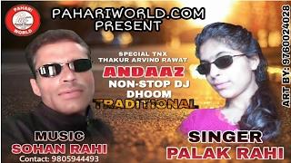 Andaaz Traditional | Non-Stop DJ Dhoom | Palak Rahi | Sohan Rahi | PahariWorld Records