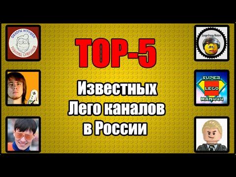 TOP-5: Известных Лего каналов в России