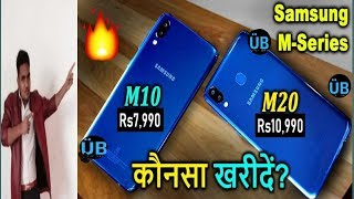samsung M10 and M20 review best budget phone. 🔥🔥🔥👍