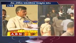 AP CM Chandrababu Naidu Participates In Police Commemoration Day | Vijayawada