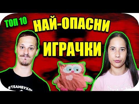ТОП 10 НАЙ-ОПАСНИ ИГРАЧКИ
