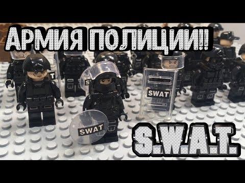 Целая АРМИЯ полиции S.W.A.T.!! ОГРОМНЫЙ набор минифигурок - обзор!