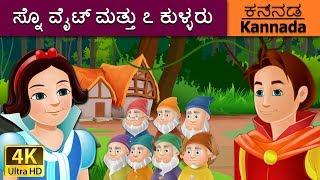 ಸ್ನೊ ವೈಟ್ ಮತ್ತು ೭ ಕುಳ್ಳರು   Snow White and the Seven Dwarfs in Kannada   Kannada Fairy Tales