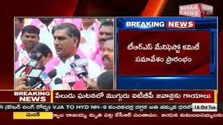 TRS Election Manifesto Committee Meeting Started At Telangana Bhavan