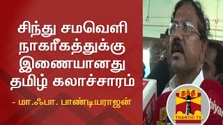 Tamil Culture is equivalent to the Indus Valley Civilization - Minister Ma.Foi.Pandiarajan