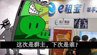 中国热评:微信群主惹了谁?E租宝事件中的政府责任