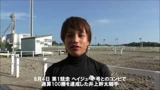 20160804井上幹太騎手100勝達成