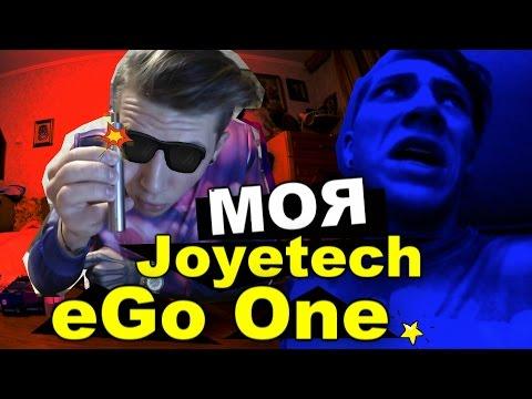 Я Счастлив! (18+) Это Joyetech eGo One / Андрей Мартыненко