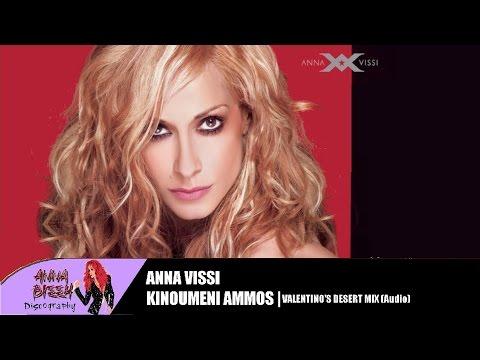 Anna Vissi - Kinoumeni Ammos
