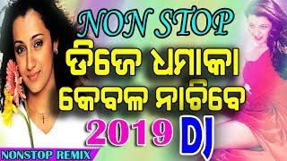 New Odia Hits DJ Songs |High Quality Bass Sound || New Sambalpuri Hits DJ Songs