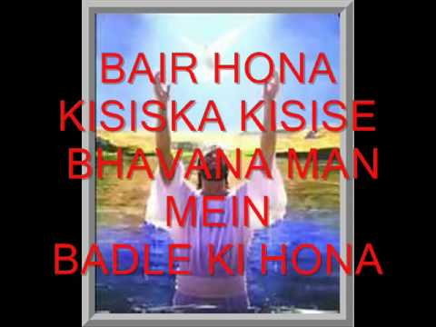 Prayer song - Hum ko Man Ki Shakti with lyrics