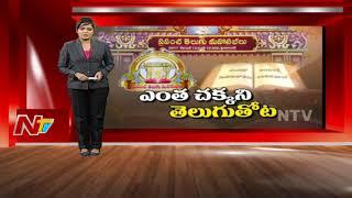 Prapancha Telugu Mahasabhalu 2017 to Start from Today  - netivaarthalu.com