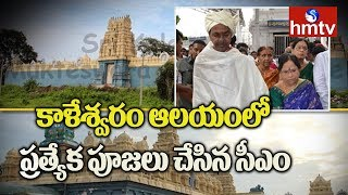 KCR Visit Kaleshwaram Project | KCR Special Prayers At Kaleshwara Muktheshwara Swamy Temple| hmtv