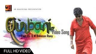 New Bangla Song 2017 | Qurbani | G M Rahman Rony | Official Full Music Video 2017