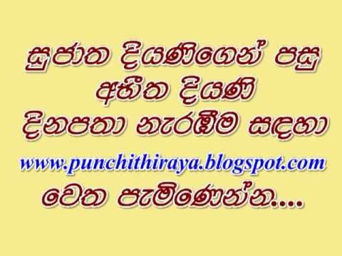 Abhitha Diyaniwww.punchithiraya.blogspot.com.